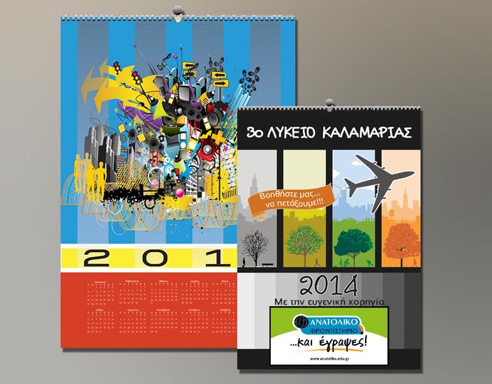 ημερολογια τοιχου, επιτραπεζια ημερολογια